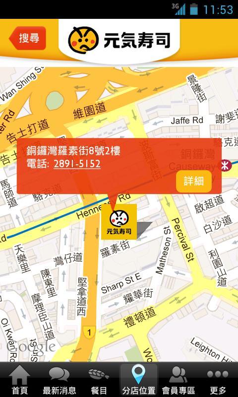Genki Sushi Online Queuing - screenshot
