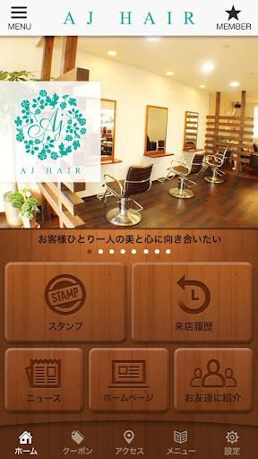 新潟駅南の美容院AJ HAIR 公式アプリ