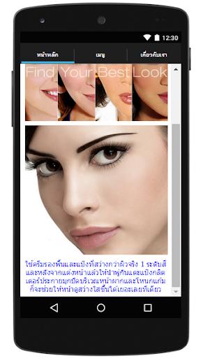 【免費健康App】ผิวขาวสวยใส-APP點子