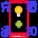充電通知 logo