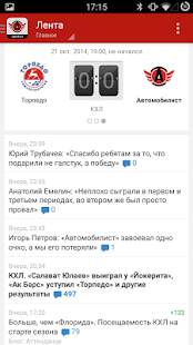 Автомобилист+ Sports.ru- screenshot thumbnail