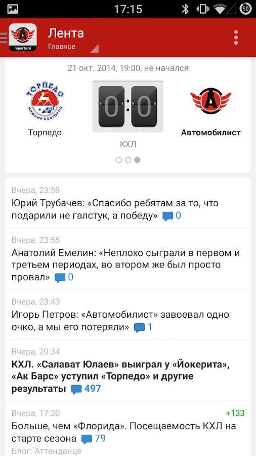 Автомобилист+ Sports.ru- screenshot