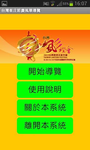 台灣客庄節慶風華導覽系統