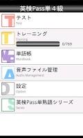 Screenshot of 英検Pass単熟語4級
