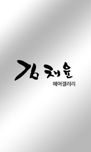 김채윤헤어갤러리