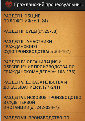 ГПК РБ