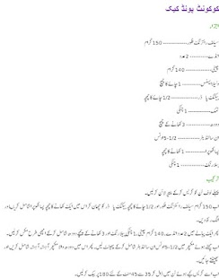 Urdu Recipes - screenshot thumbnail