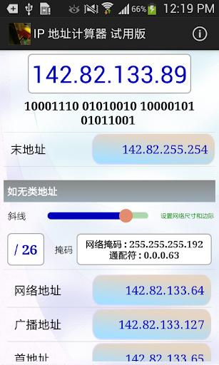 IPv4位址計算器