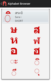 Thai Alphabet Flashcards- screenshot thumbnail