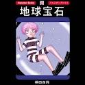 「地球宝石」SF漫画:神田森莉 logo