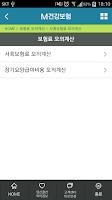 Screenshot of M건강보험