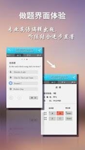 免費教育App|VOA慢速英語|阿達玩APP