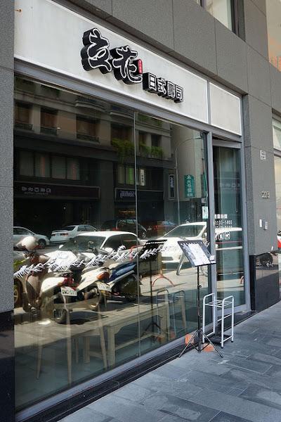 [台中] 立花壽司。平價有質感的壽司專賣店