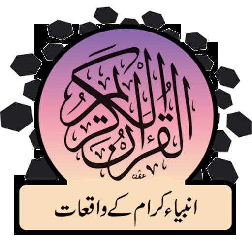 Quranic Stories Urdu LOGO-APP點子