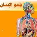 جسم الانسان للاطفال icon