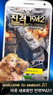 진격1942 for Kakao - screenshot thumbnail