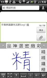 精品漢筆 for Phone 免費版