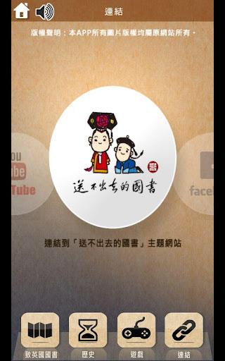 玩教育App 送不出去的國書免費 APP試玩