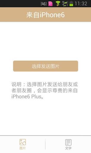 微信iPhone6神器