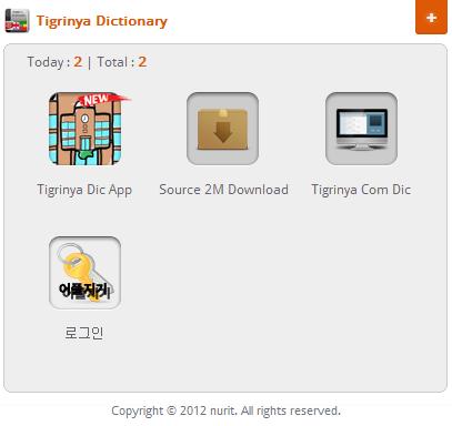 Tigrinya Dictionary