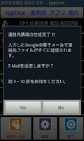 Screenshot of Contacts 2 Gmail AppDoor Help