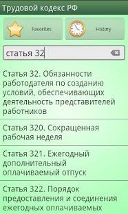 免費書籍App|Labor Code of Russia Free|阿達玩APP