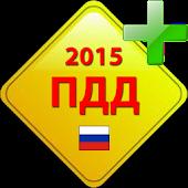 Штрафы ПДД 2015