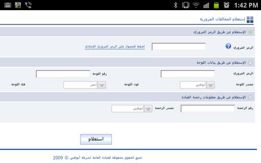 الإمارات المرورية uQ5N5pwxTKfbZNiTrfRg