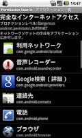 Screenshot of Permission Search