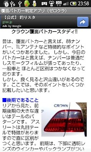 覆面パトカー判定アプリ(ゼロクラ)- スクリーンショットのサムネイル