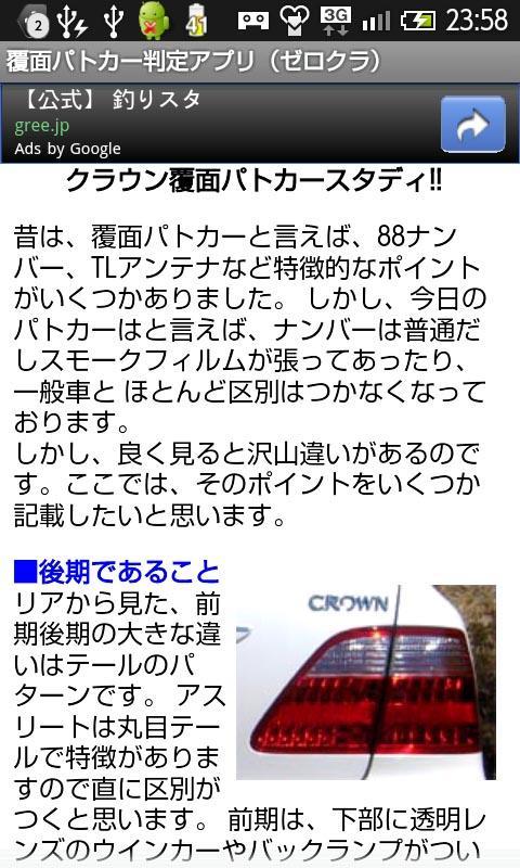 覆面パトカー判定アプリ(ゼロクラ)- スクリーンショット