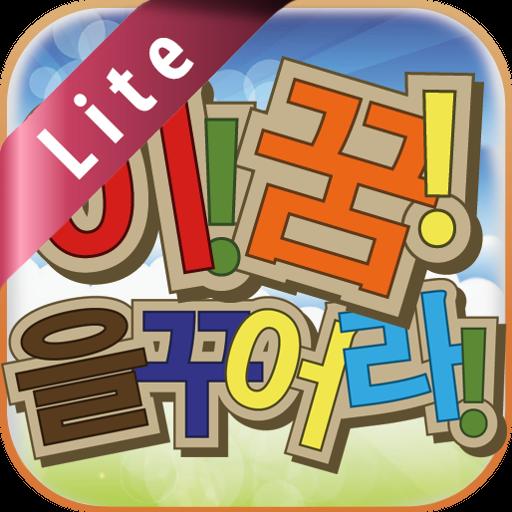 娛樂必備App|이꿈을 꾸어라! Lite LOGO-綠色工廠好玩App