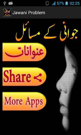 【免費健康App】Jawani Ky Masail Ka Islami Hal-APP點子