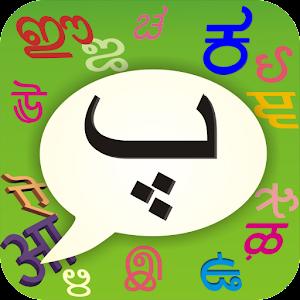 PaniniKeypad Kannada IME on Google Play Reviews | Stats