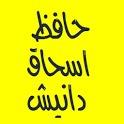 القرآن الكريم حافظ اسحاق دانيش icon