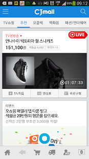 CJmall - screenshot thumbnail
