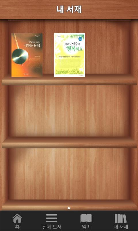 연세말씀사- screenshot