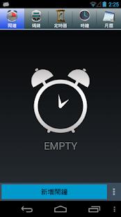 鬧鐘/時鐘|玩工具App免費|玩APPs