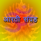Aarti sangrah (आरती संग्रह) icon