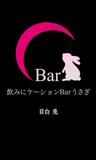 飲みにケーション Bar うさぎ