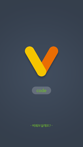 V code 브이코드