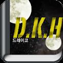 D.K.H. – 판타지소설 [AppNovel.com] logo