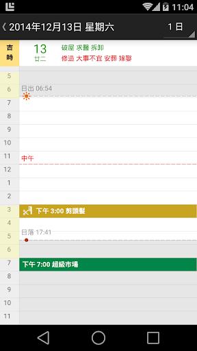 新日曆: 中文行事曆|玩生產應用App免費|玩APPs