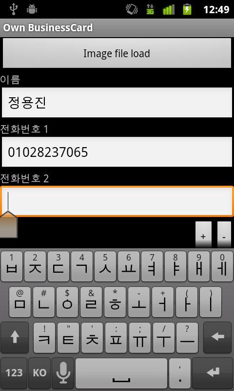 바코드스캐너 명함기능추가 - screenshot