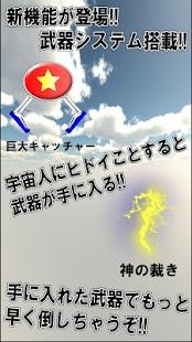 これから地球に向かいます - screenshot thumbnail
