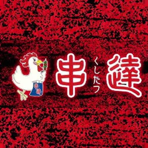 焼き鳥 串達 購物 App LOGO-APP試玩