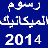 رسوم الميكانيك اللبنانية 2014