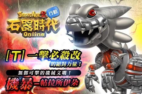 石器時代Online - screenshot thumbnail