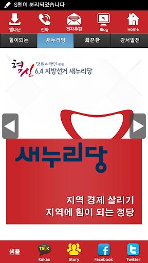 김기홍 새누리당 서울 후보 공천확정자 샘플 모팜