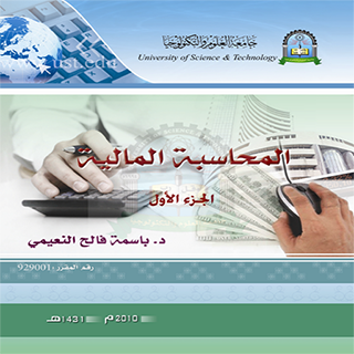 المحاسبة المالية الجزء الأول